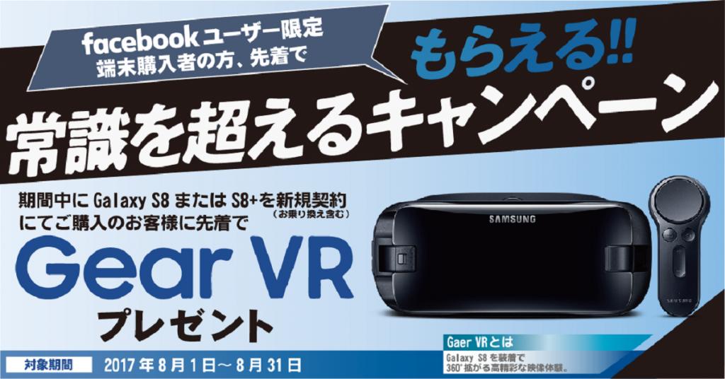 VRもらえるFB告知用(1200×628pix)